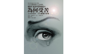 為何受苦 WHY SUFFERING?